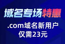 腾讯云域名特惠 新注册.COM仅需23元-主机饭