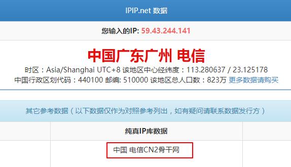 判断VPS线路是否为CN2网络-3