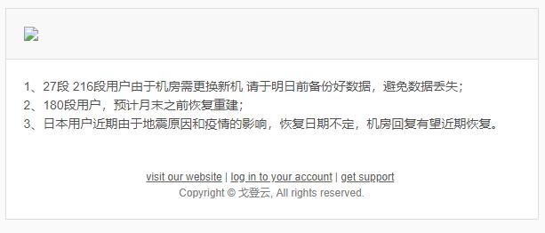 LOC论坛争议商家-戈登云-4