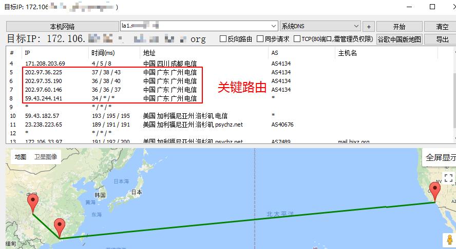 判断VPS线路是否为CN2网络-2