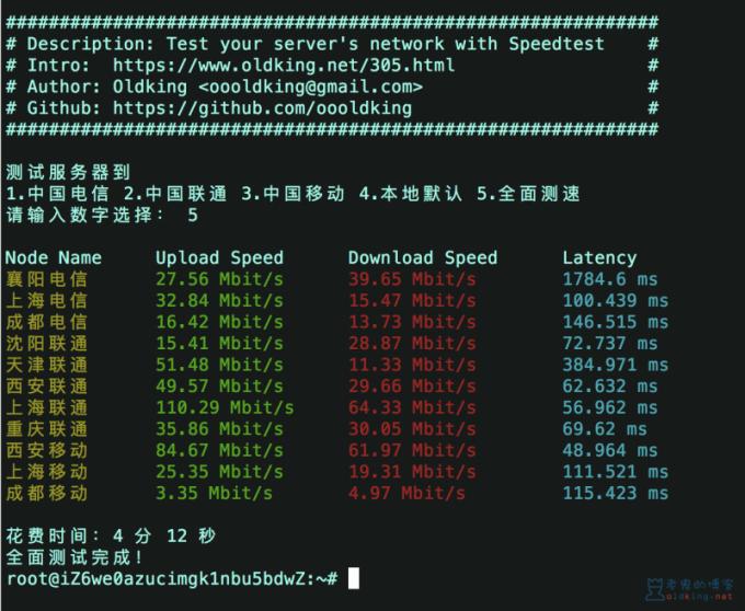 #脚本#Linux VPS 常用测试脚本 – 包含硬件信息、网速、延迟、路由-4