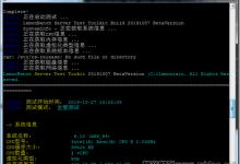 Linux VPS一键性能测试脚本:LemonBench-主机饭