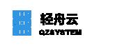 购买轻舟云财务系统的需要谨慎qzsystem-主机饭