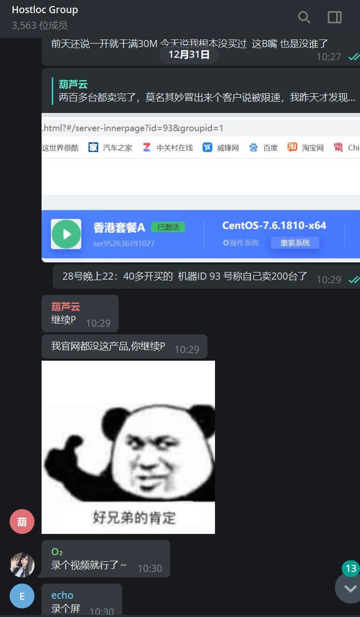 HOSTLOC葫芦云事件-4