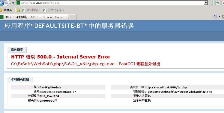 Windows云主机出现HTTP错误500.0 的解决方案-主机饭