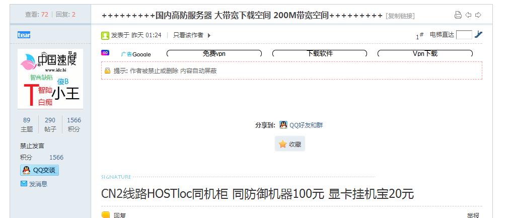 [曝光]那个所谓的0112,卖服务器的丑恶嘴脸-2
